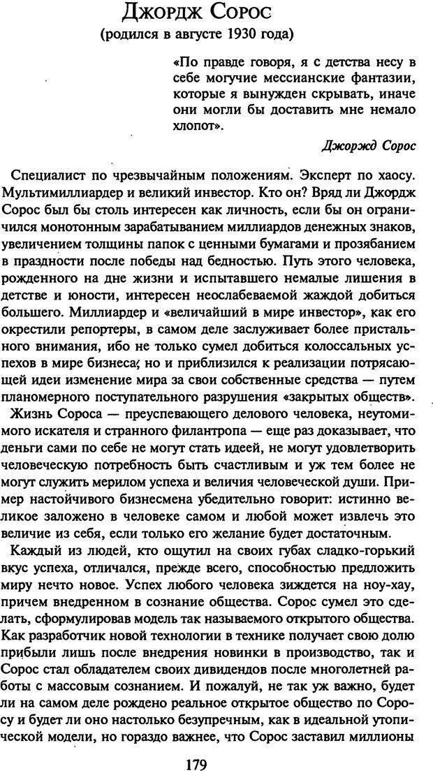 DJVU. Стратегии гениальных мужчин. Бадрак В. В. Страница 177. Читать онлайн