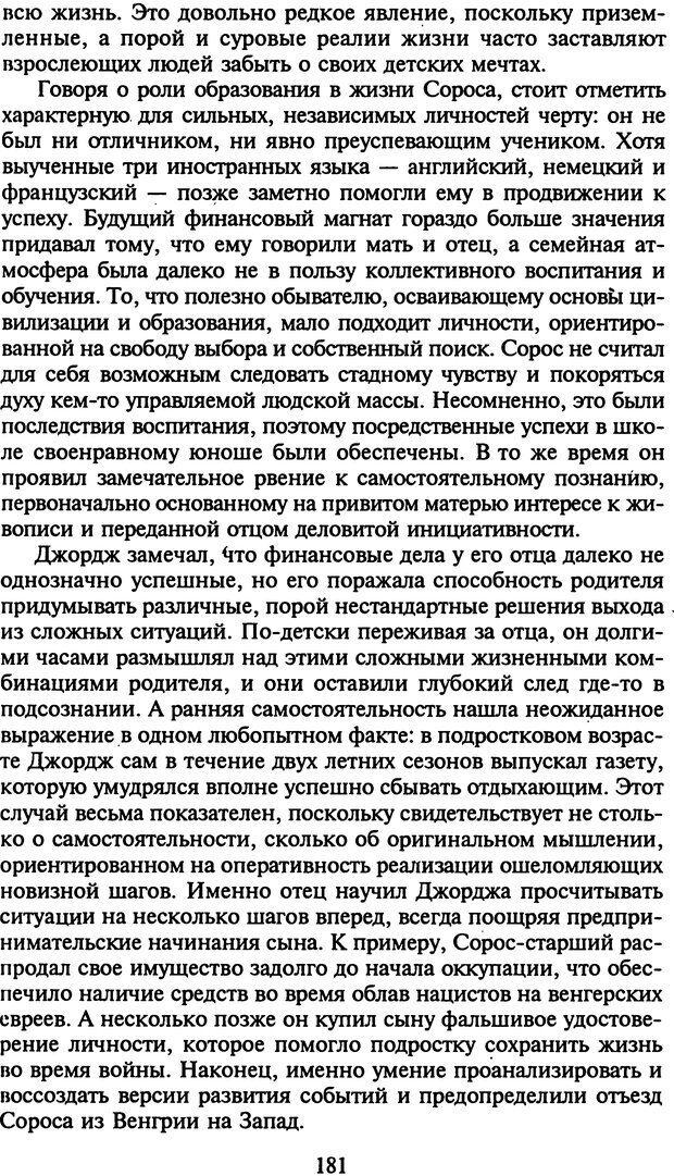 DJVU. Стратегии гениальных мужчин. Бадрак В. В. Страница 179. Читать онлайн