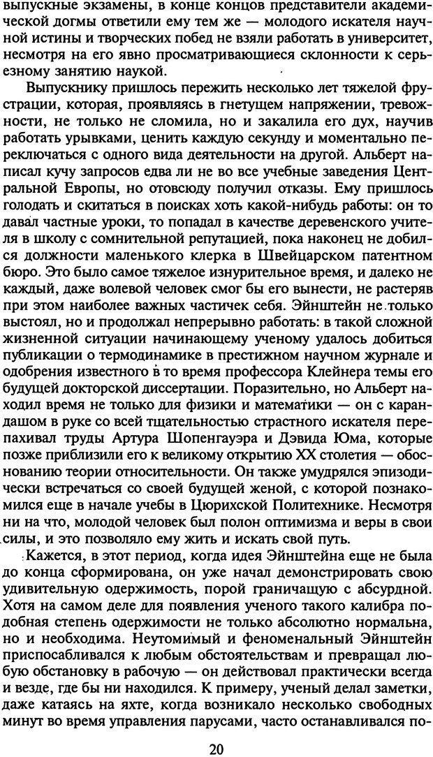 DJVU. Стратегии гениальных мужчин. Бадрак В. В. Страница 18. Читать онлайн