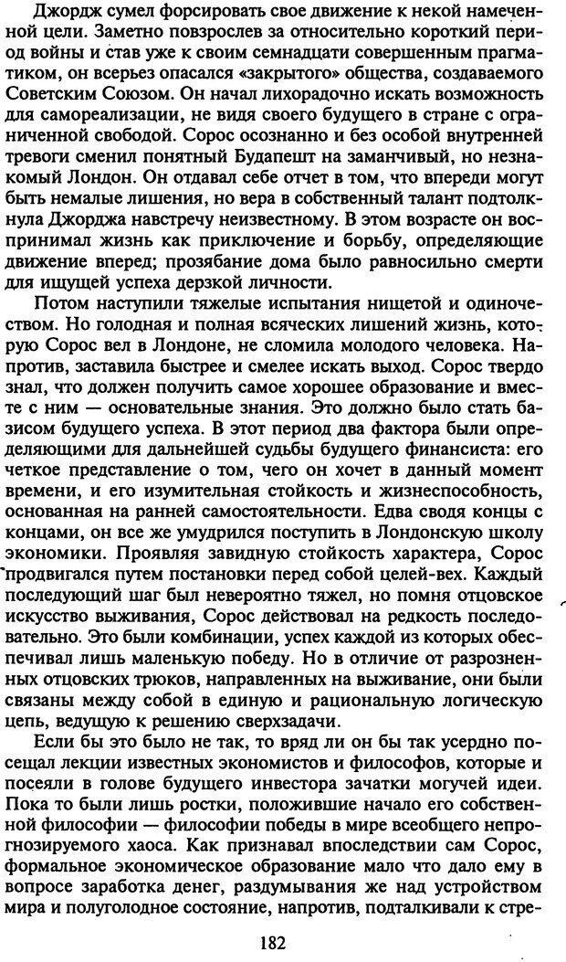 DJVU. Стратегии гениальных мужчин. Бадрак В. В. Страница 180. Читать онлайн