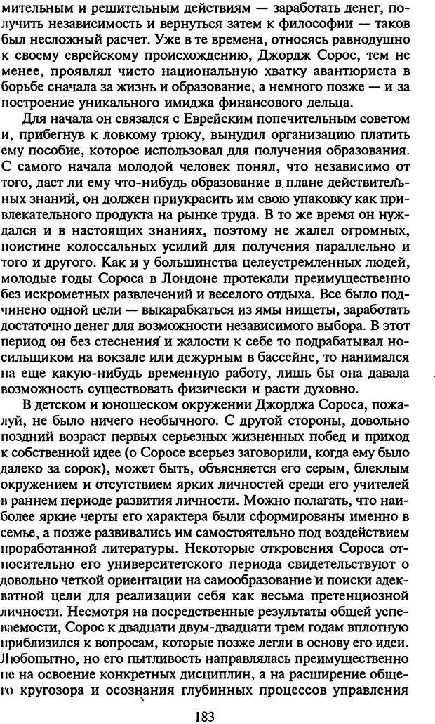 DJVU. Стратегии гениальных мужчин. Бадрак В. В. Страница 181. Читать онлайн
