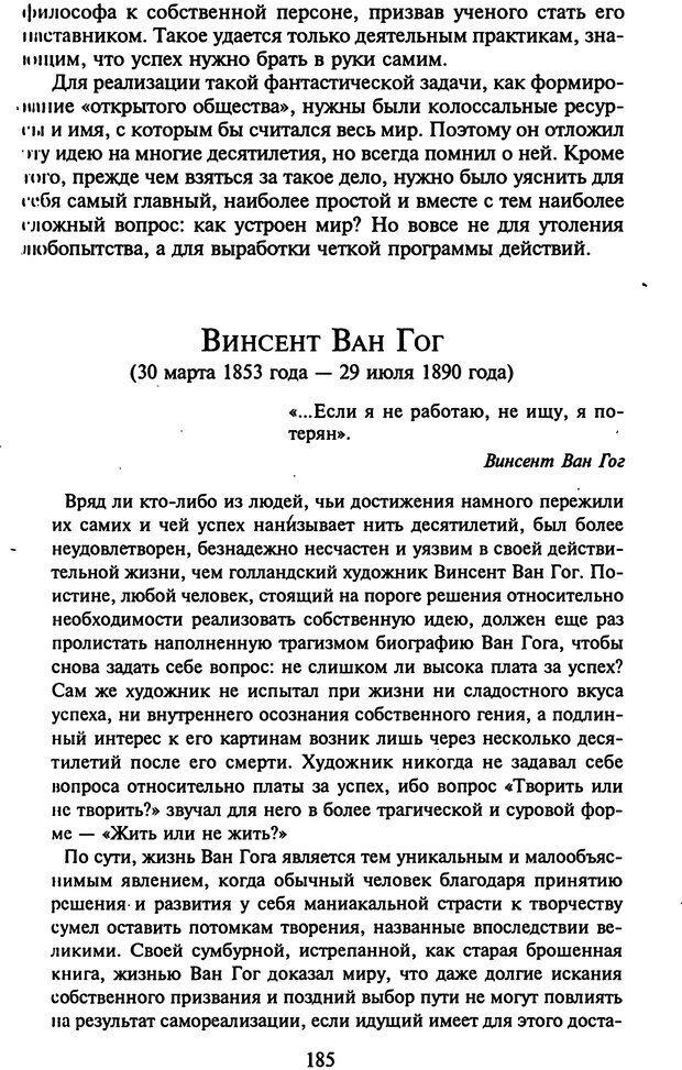 DJVU. Стратегии гениальных мужчин. Бадрак В. В. Страница 183. Читать онлайн