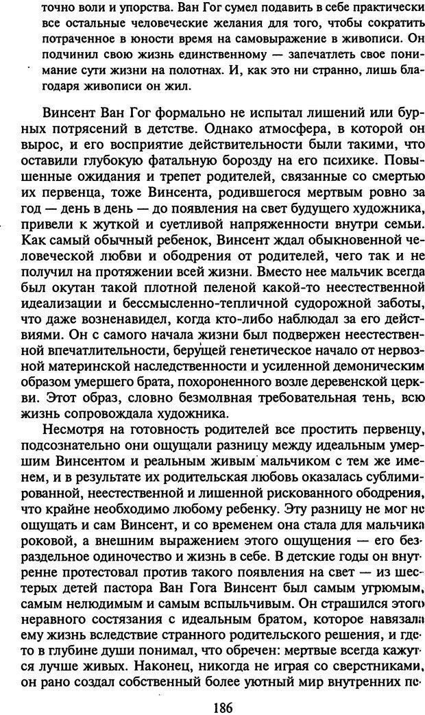 DJVU. Стратегии гениальных мужчин. Бадрак В. В. Страница 184. Читать онлайн