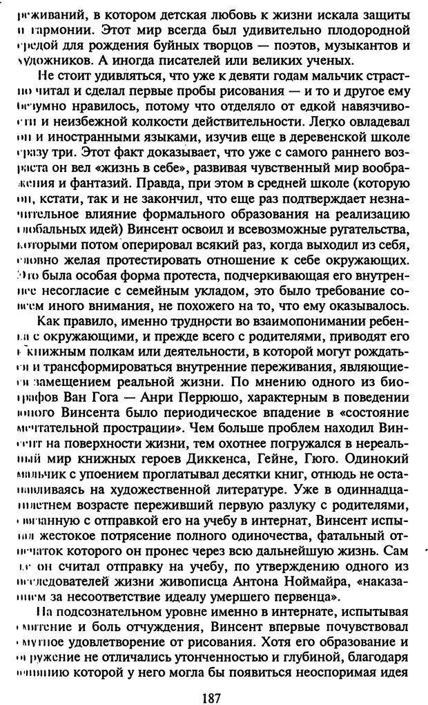 DJVU. Стратегии гениальных мужчин. Бадрак В. В. Страница 185. Читать онлайн