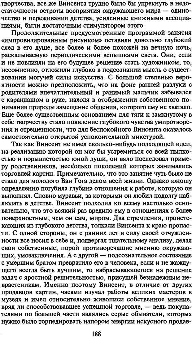 DJVU. Стратегии гениальных мужчин. Бадрак В. В. Страница 186. Читать онлайн
