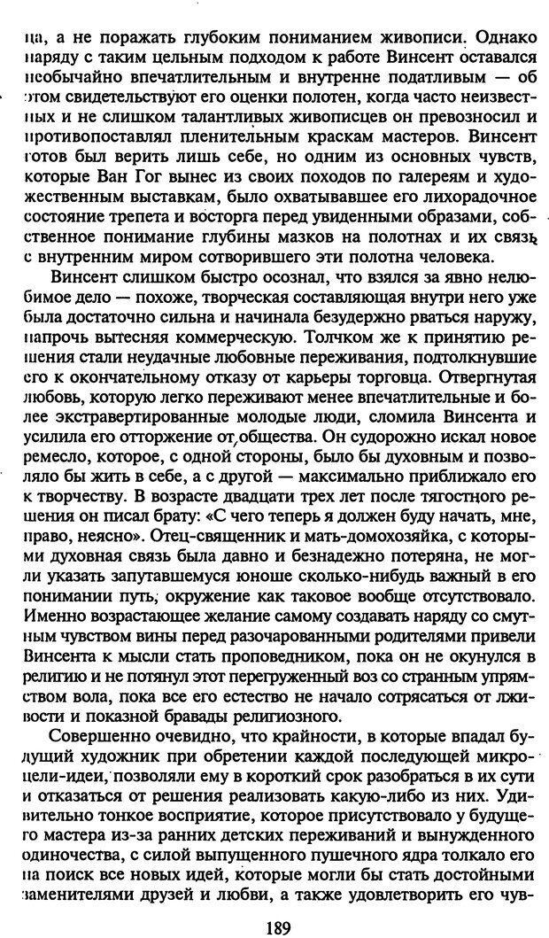 DJVU. Стратегии гениальных мужчин. Бадрак В. В. Страница 187. Читать онлайн