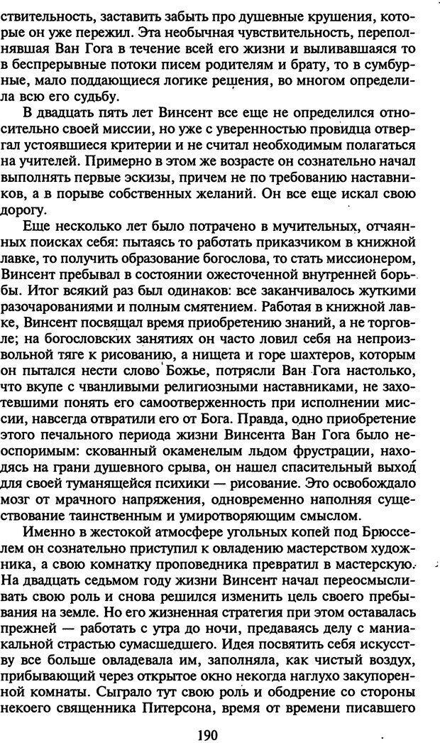 DJVU. Стратегии гениальных мужчин. Бадрак В. В. Страница 188. Читать онлайн