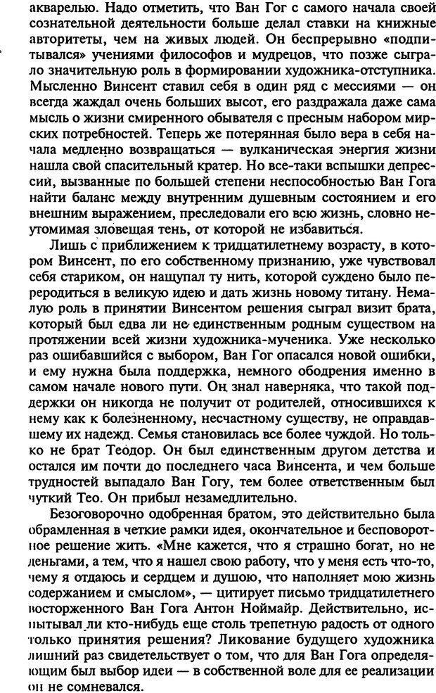 DJVU. Стратегии гениальных мужчин. Бадрак В. В. Страница 189. Читать онлайн