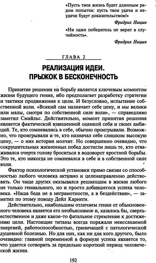 DJVU. Стратегии гениальных мужчин. Бадрак В. В. Страница 190. Читать онлайн
