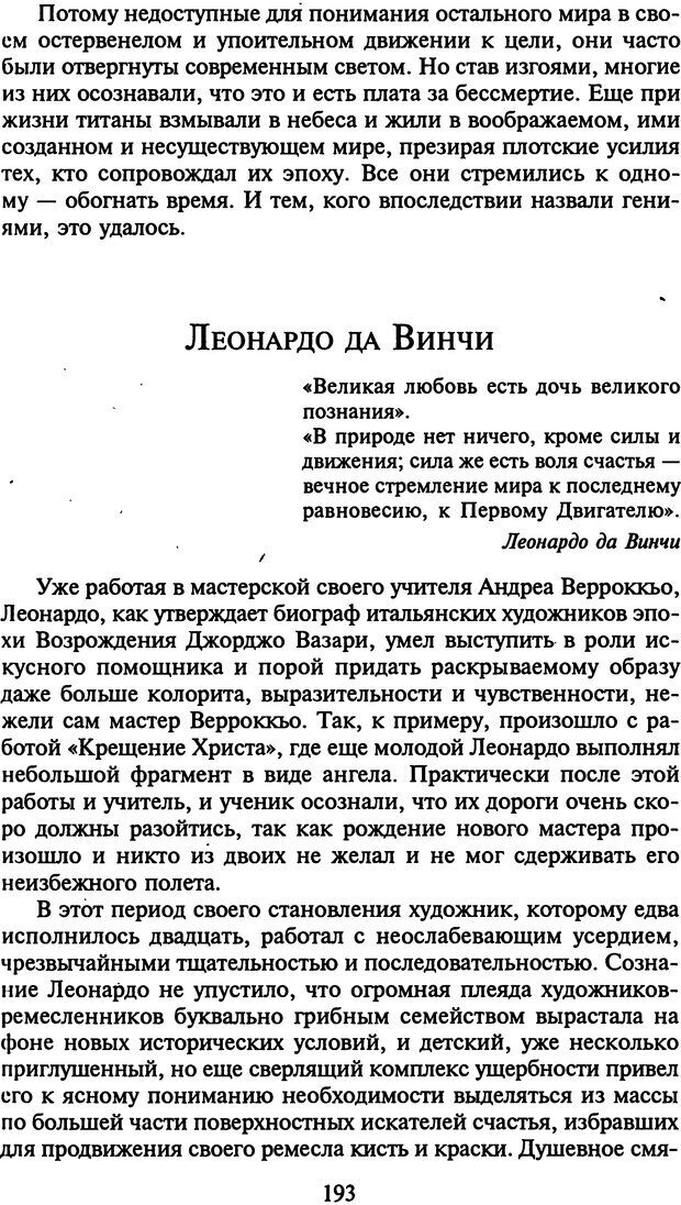 DJVU. Стратегии гениальных мужчин. Бадрак В. В. Страница 191. Читать онлайн