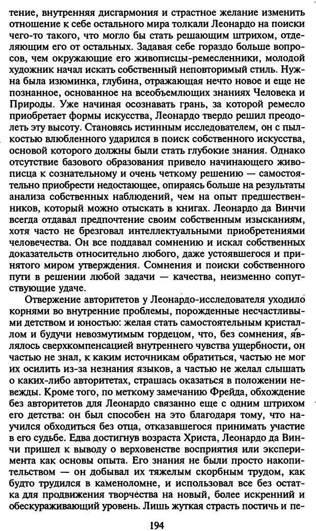 DJVU. Стратегии гениальных мужчин. Бадрак В. В. Страница 192. Читать онлайн