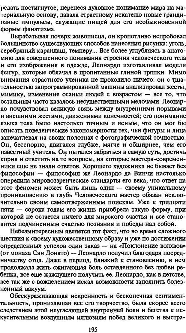 DJVU. Стратегии гениальных мужчин. Бадрак В. В. Страница 193. Читать онлайн