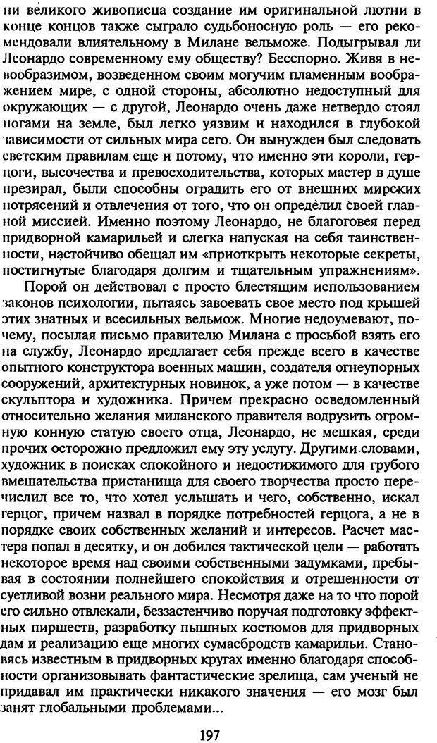 DJVU. Стратегии гениальных мужчин. Бадрак В. В. Страница 195. Читать онлайн