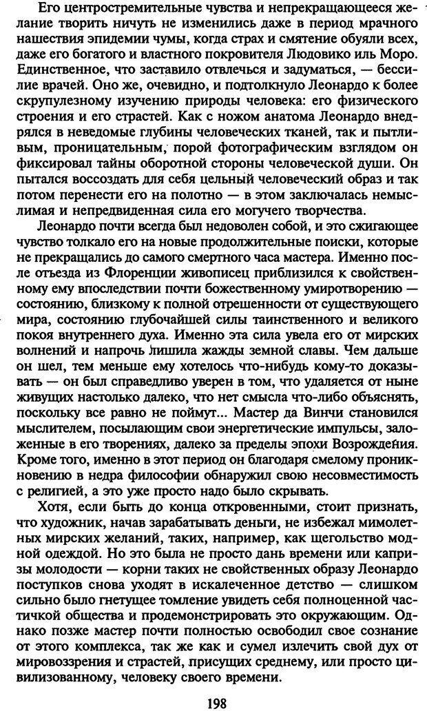 DJVU. Стратегии гениальных мужчин. Бадрак В. В. Страница 196. Читать онлайн