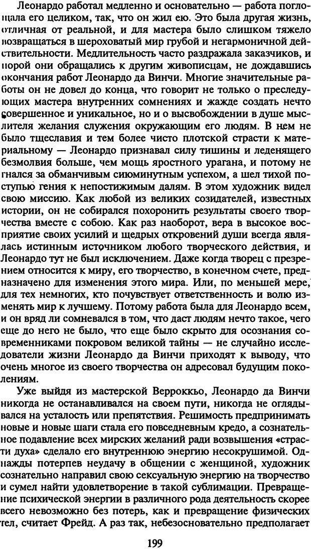 DJVU. Стратегии гениальных мужчин. Бадрак В. В. Страница 197. Читать онлайн