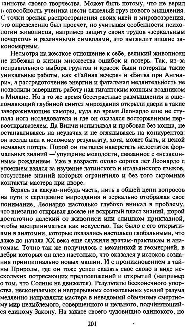 DJVU. Стратегии гениальных мужчин. Бадрак В. В. Страница 199. Читать онлайн