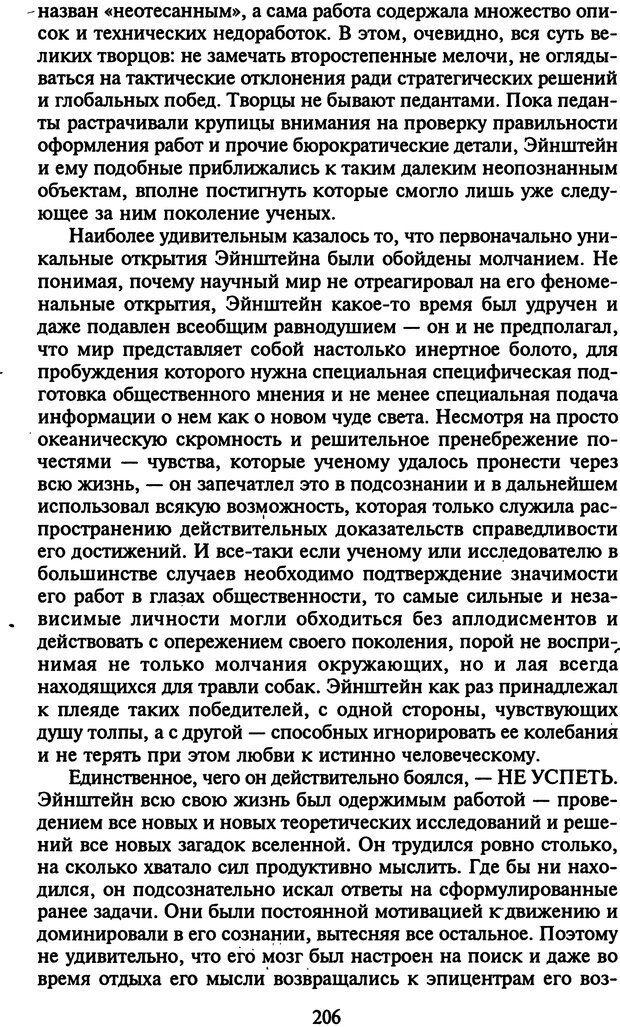 DJVU. Стратегии гениальных мужчин. Бадрак В. В. Страница 204. Читать онлайн