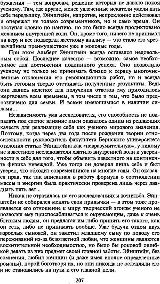 DJVU. Стратегии гениальных мужчин. Бадрак В. В. Страница 205. Читать онлайн
