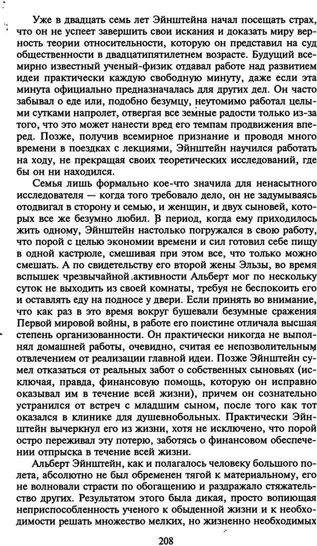 DJVU. Стратегии гениальных мужчин. Бадрак В. В. Страница 206. Читать онлайн