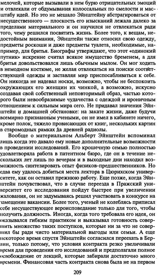 DJVU. Стратегии гениальных мужчин. Бадрак В. В. Страница 207. Читать онлайн