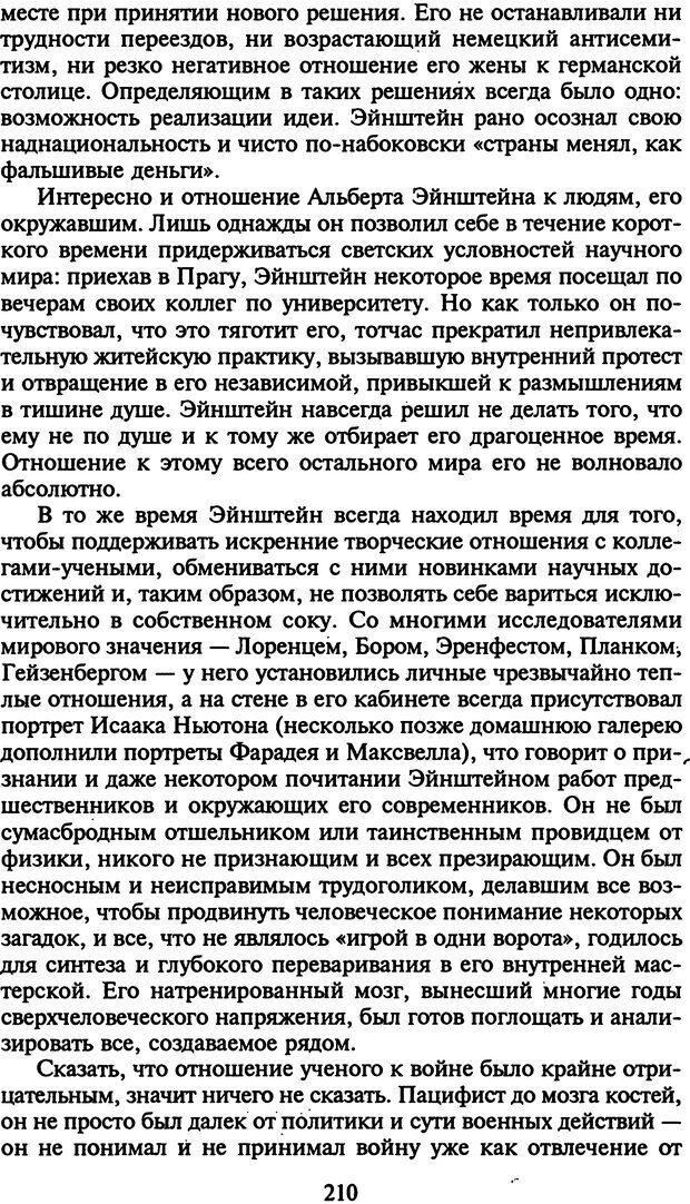 DJVU. Стратегии гениальных мужчин. Бадрак В. В. Страница 208. Читать онлайн