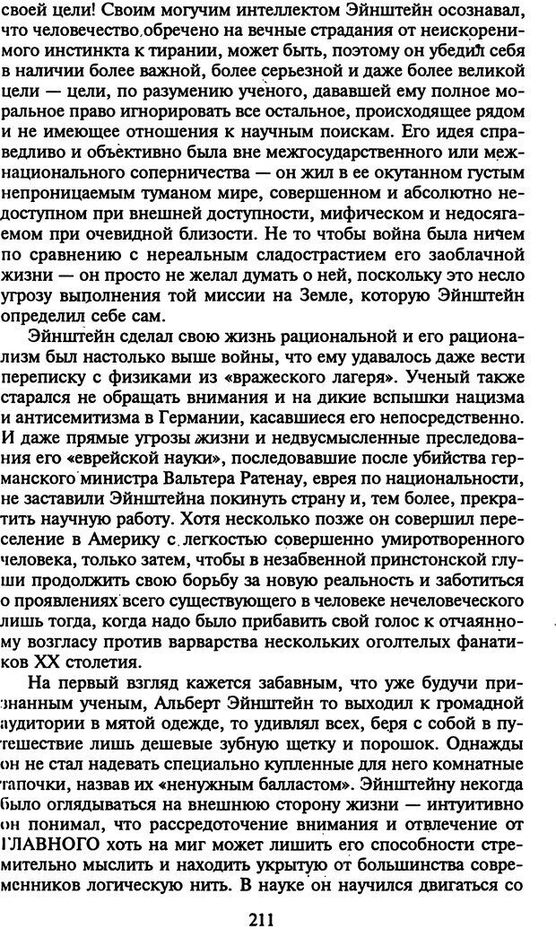 DJVU. Стратегии гениальных мужчин. Бадрак В. В. Страница 209. Читать онлайн