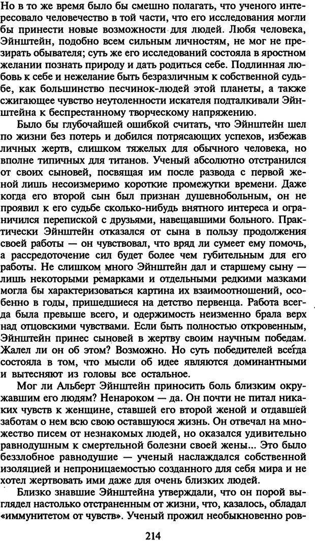 DJVU. Стратегии гениальных мужчин. Бадрак В. В. Страница 212. Читать онлайн