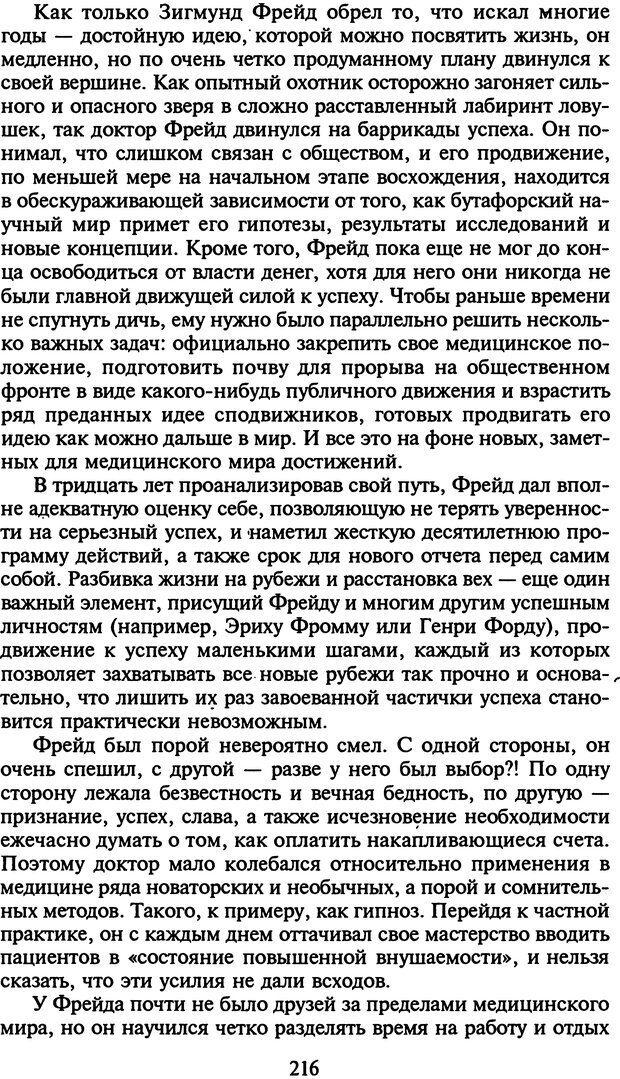 DJVU. Стратегии гениальных мужчин. Бадрак В. В. Страница 214. Читать онлайн