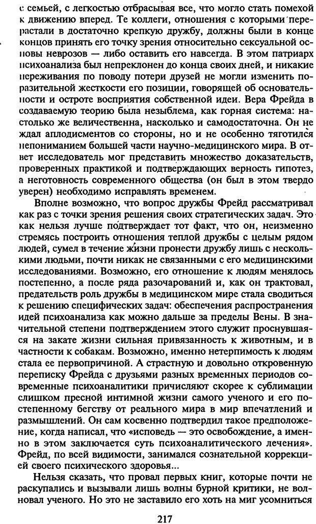DJVU. Стратегии гениальных мужчин. Бадрак В. В. Страница 215. Читать онлайн