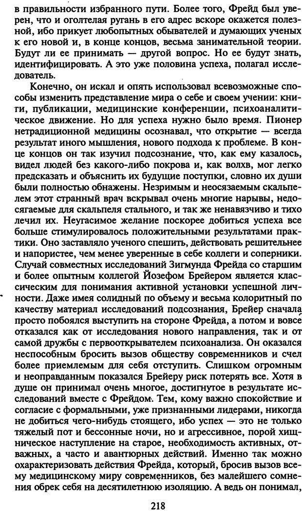 DJVU. Стратегии гениальных мужчин. Бадрак В. В. Страница 216. Читать онлайн