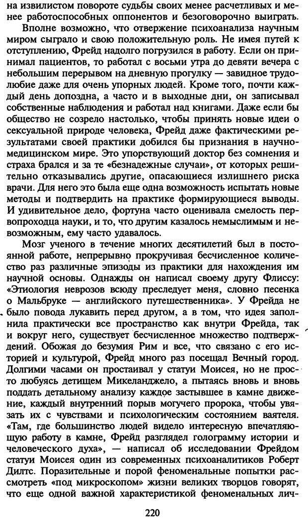 DJVU. Стратегии гениальных мужчин. Бадрак В. В. Страница 218. Читать онлайн