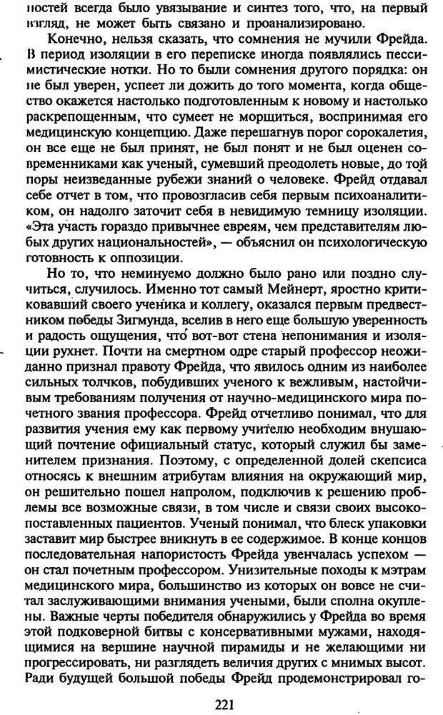 DJVU. Стратегии гениальных мужчин. Бадрак В. В. Страница 219. Читать онлайн