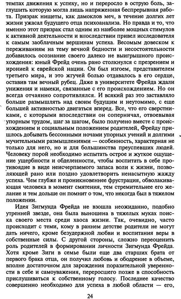 DJVU. Стратегии гениальных мужчин. Бадрак В. В. Страница 22. Читать онлайн