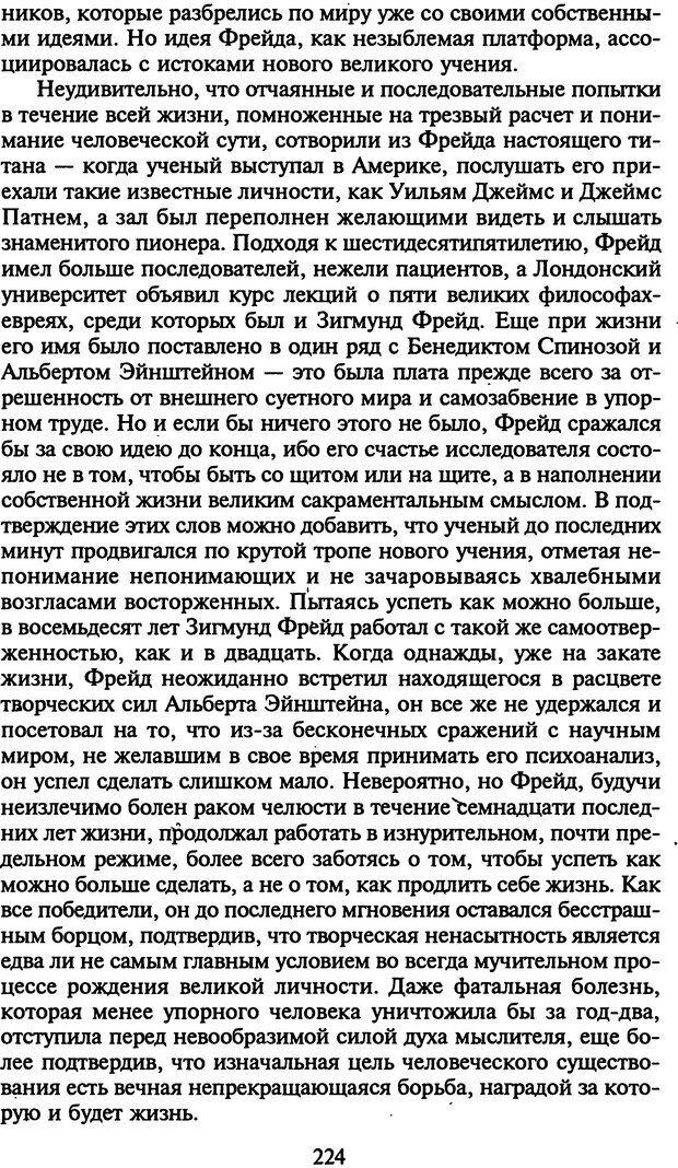 DJVU. Стратегии гениальных мужчин. Бадрак В. В. Страница 222. Читать онлайн