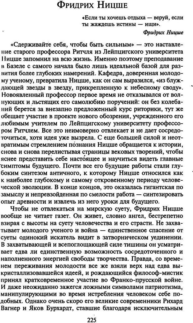 DJVU. Стратегии гениальных мужчин. Бадрак В. В. Страница 223. Читать онлайн