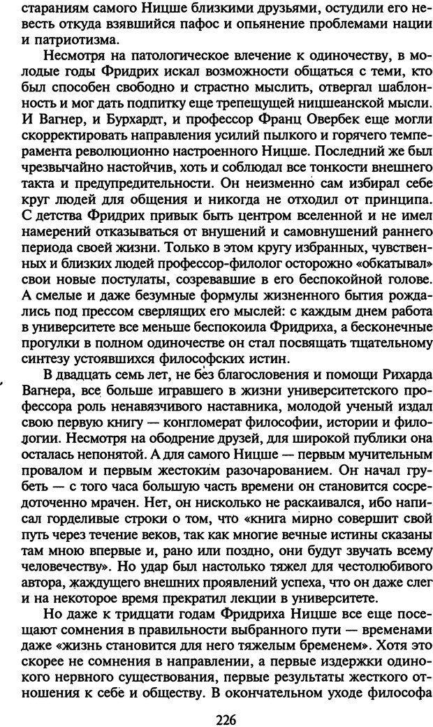 DJVU. Стратегии гениальных мужчин. Бадрак В. В. Страница 224. Читать онлайн