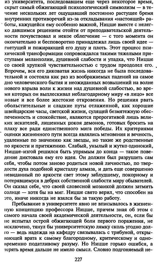 DJVU. Стратегии гениальных мужчин. Бадрак В. В. Страница 225. Читать онлайн