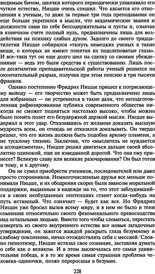 DJVU. Стратегии гениальных мужчин. Бадрак В. В. Страница 226. Читать онлайн