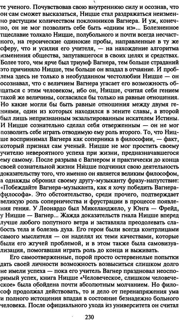 DJVU. Стратегии гениальных мужчин. Бадрак В. В. Страница 228. Читать онлайн