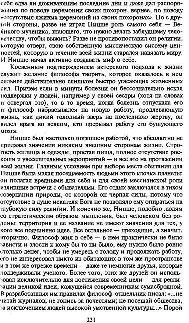 DJVU. Стратегии гениальных мужчин. Бадрак В. В. Страница 229. Читать онлайн