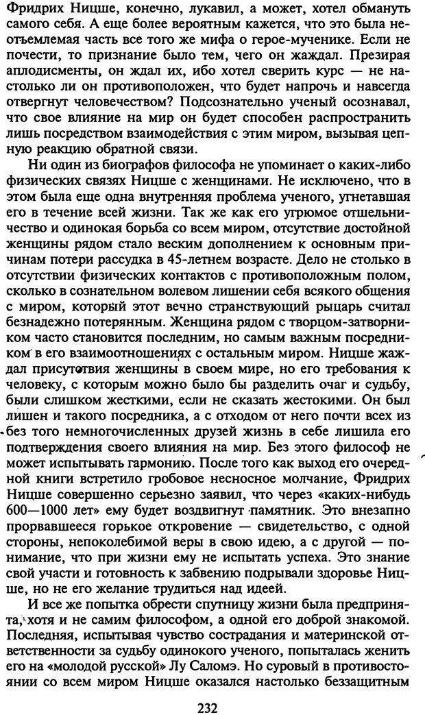 DJVU. Стратегии гениальных мужчин. Бадрак В. В. Страница 230. Читать онлайн