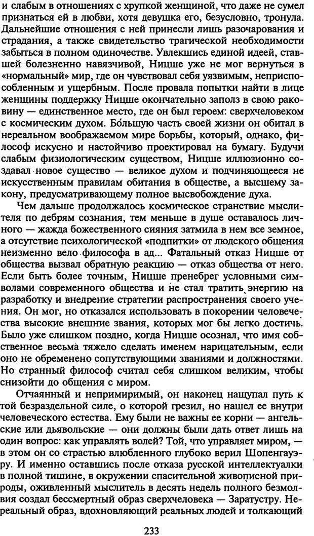 DJVU. Стратегии гениальных мужчин. Бадрак В. В. Страница 231. Читать онлайн