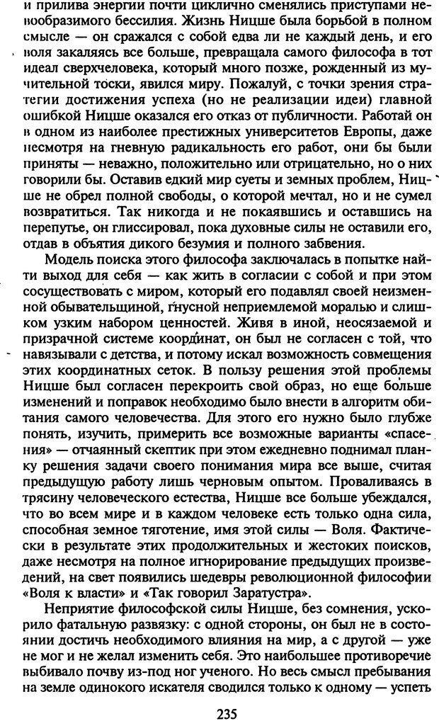 DJVU. Стратегии гениальных мужчин. Бадрак В. В. Страница 233. Читать онлайн