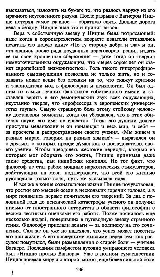 DJVU. Стратегии гениальных мужчин. Бадрак В. В. Страница 234. Читать онлайн