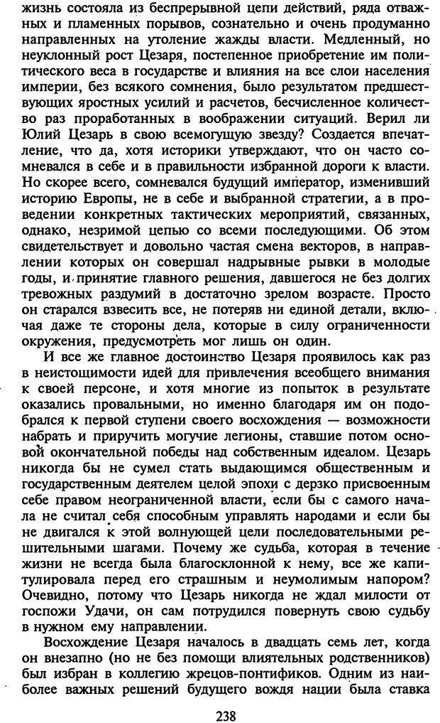 DJVU. Стратегии гениальных мужчин. Бадрак В. В. Страница 236. Читать онлайн