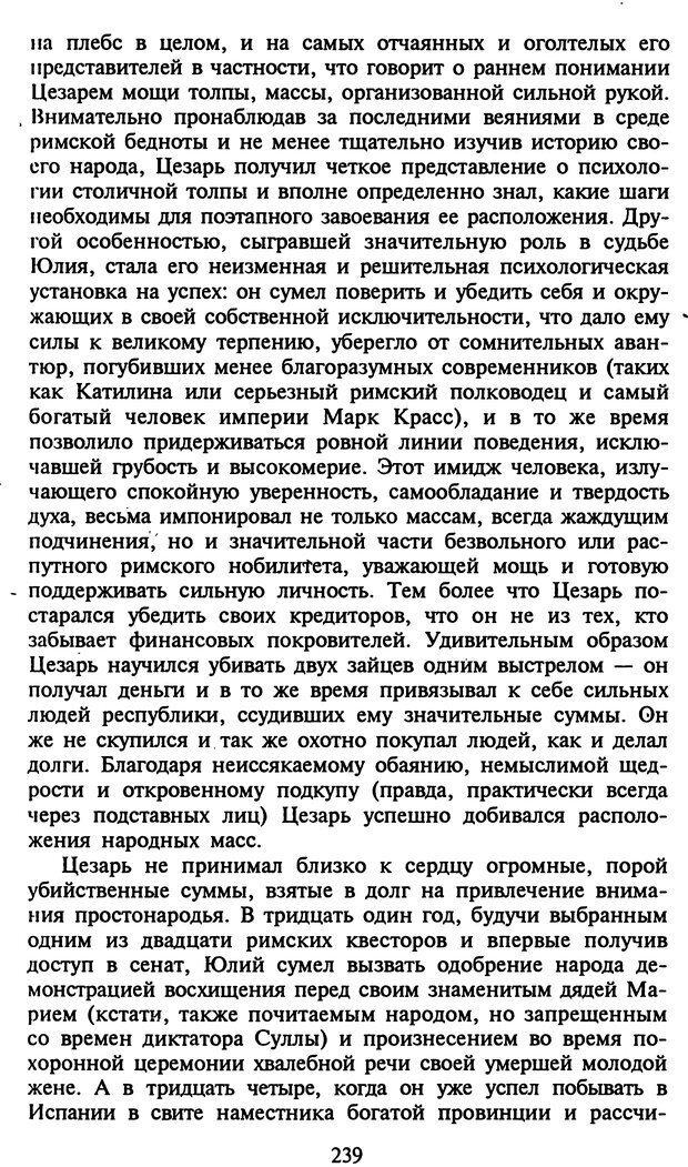 DJVU. Стратегии гениальных мужчин. Бадрак В. В. Страница 237. Читать онлайн