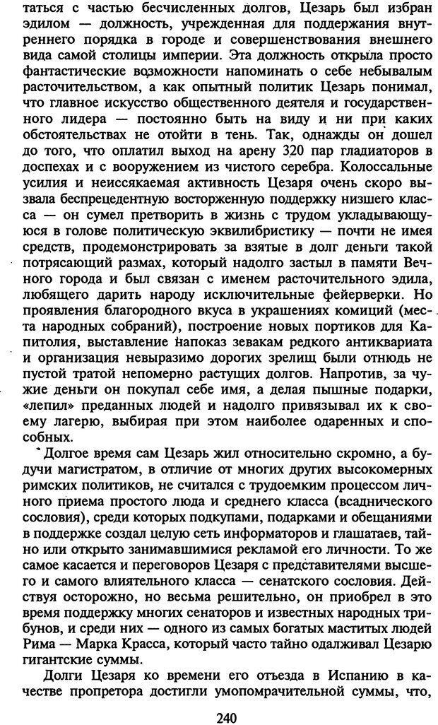 DJVU. Стратегии гениальных мужчин. Бадрак В. В. Страница 238. Читать онлайн