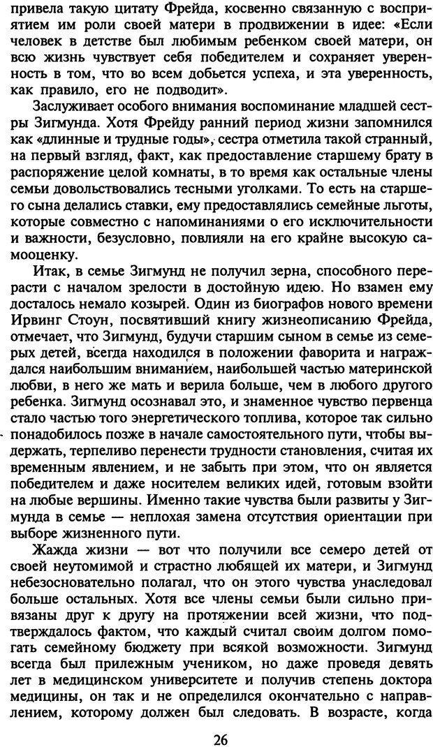 DJVU. Стратегии гениальных мужчин. Бадрак В. В. Страница 24. Читать онлайн