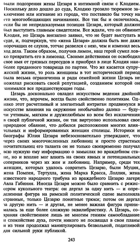 DJVU. Стратегии гениальных мужчин. Бадрак В. В. Страница 241. Читать онлайн
