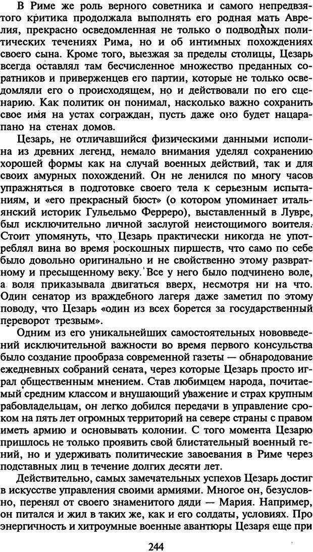DJVU. Стратегии гениальных мужчин. Бадрак В. В. Страница 242. Читать онлайн